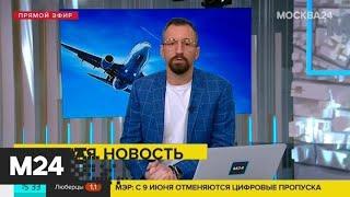 Говорить о возобновлении международных полетов еще рано – Минтранс - Москва 24