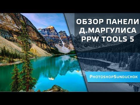 Обзор панели Д  Маргулиса PPW Tools 5