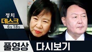 정치데스크 (2019. 06. 18) / '불구속 기소' 손혜원