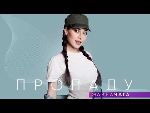 Элина Чага - Пропаду (audio)