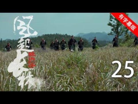 琅琊榜之风起长林 25丨Nirvana in Fire Ⅱ 25(主演:黄晓明,刘昊然,佟丽娅,张慧雯) 【有字幕版】