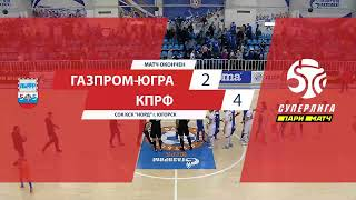 Париматч Суперлига 12 й тур Газпром ЮГРА Югорск КПРФ Москва Матч 1