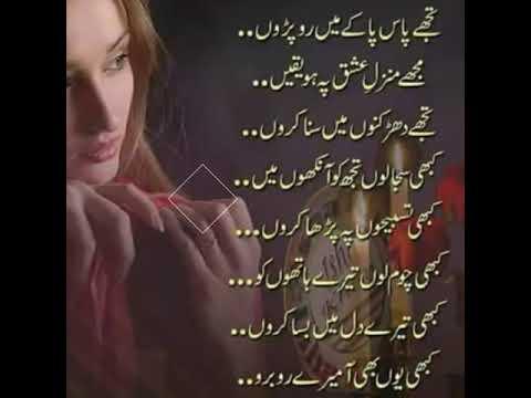 Mujy Munzale Ashiq Pr Ho Yaqeen