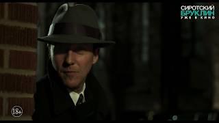 Сиротский Бруклин - уже в кино
