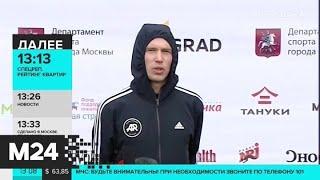 Смотреть видео Определились все победители Московского марафона - Москва 24 онлайн