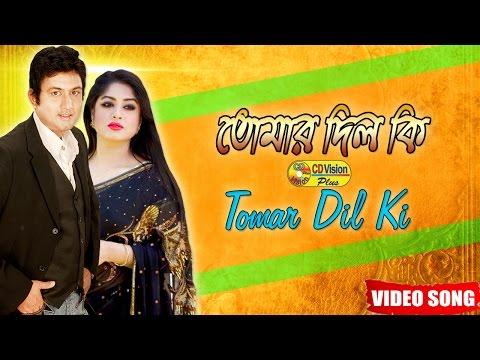 Tomar Dil Ki Doya Hoi Na   HD Movie Song   Moushumi & Amin Khan   CD Vision