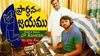 PRARDHANA LONE JAYAMU || JP RAMESH || WILSON RAJ || 2019 Latest Telugu Christian Song with Lyrics