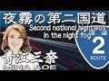 夜霧の第二国道  Second national hightway in the night fog      青江三奈  Mina Aoe