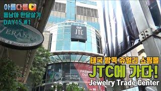 방콕 여행ㅣ쥬얼리 쇼핑몰 JTC(Jewelry Trade Center)에 가다 l 한달살기 DAY15 #1 …