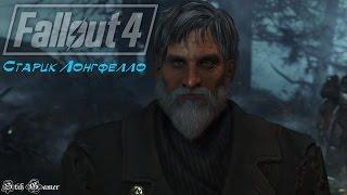 Fallout 4 Старик Лонгфелло