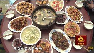 多彩贵州系列片(8)——百岁老人的饮食秘密 【走遍中国 20150723】  720P