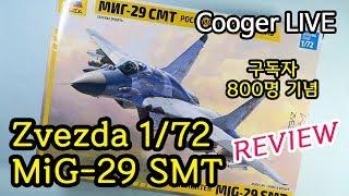 [Cooger LIVE] Zvezda 1/72 MiG-29 SMT Fulcrum 프라모델 리뷰 (즈베즈다 звезда 1:72 미그29 펄크럼 Review 7309)