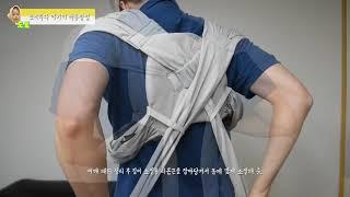 로시루다 아기띠 착용방법