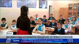 До 2020 года отложили введение «нулевых» классов в Казахстане