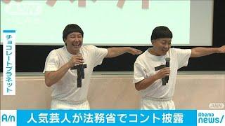 お笑い芸人が法務省でコント こども霞が関見学デー(19/08/07)