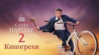 """Киногрехи фильма """"Слуга народа 2"""""""