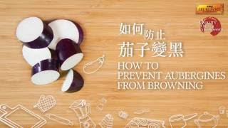 How to Prevent Aubergines from Browning by Lee Kum Kee