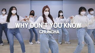 CHUNGHA [ 청하] - WHY DON'T YOU KNOW  안무 커버댄스 ㅣ KPOP BASIC CLASS