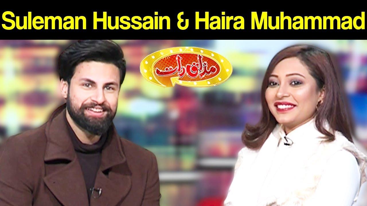 Download Suleman Hussain & Haira Muhammad | Mazaaq Raat 29 January 2020 | مذاق رات | Dunya News