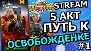 sTREAM Marvel: Битва Чемпионов5 АКТИДЕМ К ОСВОБОЖДЕНКЕ