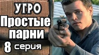Захватывающий Фильм о Криминале  8 серия из 12   (детектив, боевик, криминальный сериал)