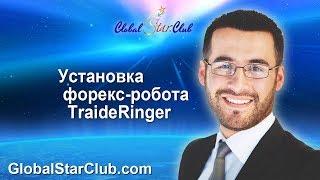 Установка форекс-робота TraideRinger
