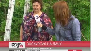 Экскурсия на дачу. Большой город. live. 25/05/2017. GuberniaTV