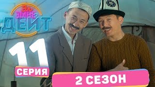 Эл Эмне Дейт? \ 2 сезон \ 11 выпуск
