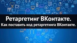 Как поставить код ретаргетинга ВКонтакте на сайт с Wordpress. [Олег Пацай]