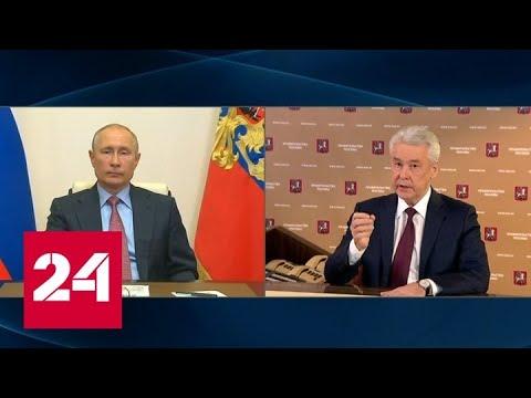 Прогулки, торговля и бытовые услуги: Собянин рассказал, как Москва будет выходить из самоизоляции