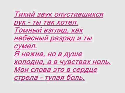Рената Штифель  -- Я живу для тебя -lyrics (текст)