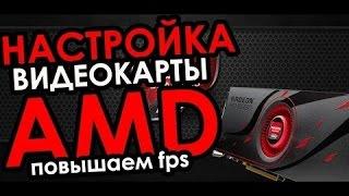 Налаштування відеокарти Radeon під всі ігри )