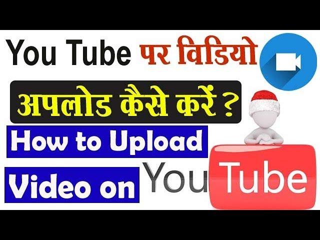 यूट्यूब पर कंप्यूटर से विडियो अपलोड कैसे करें ? How to Easily Upload video on youtube from PC