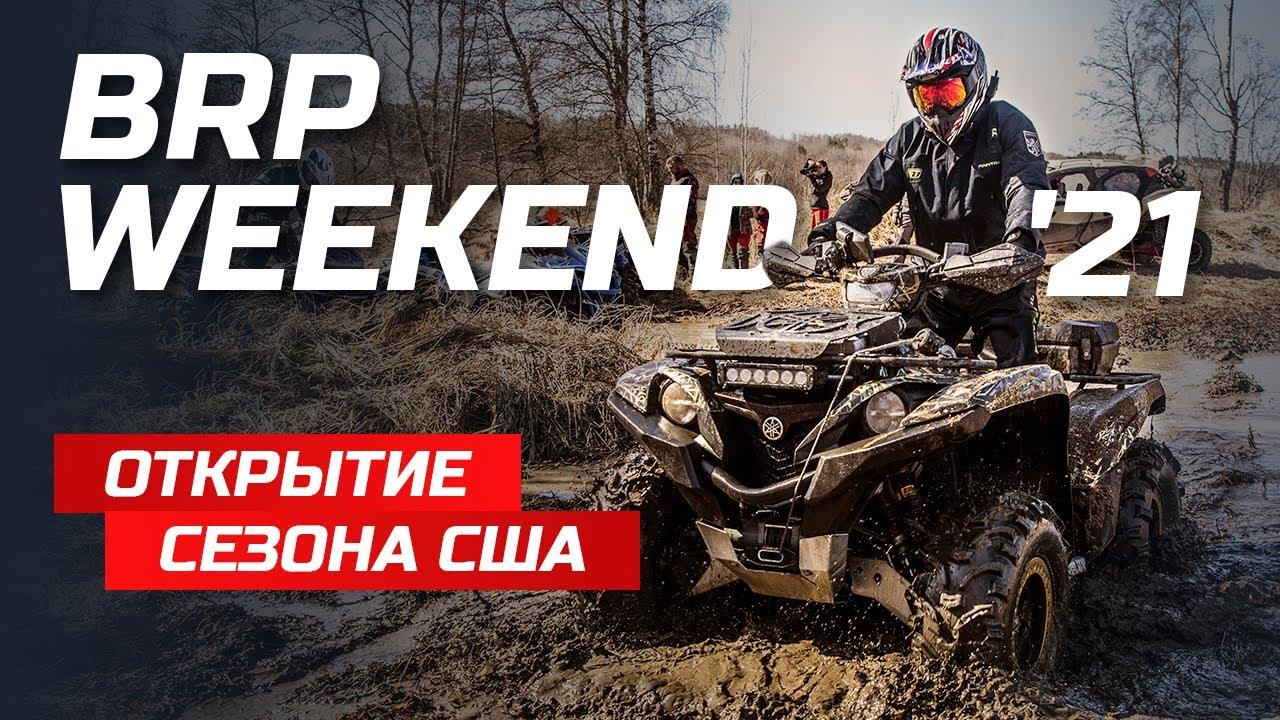 Россия VS США ч. 2 | Открытие сезона BRP Weekend