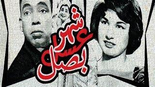 فيلم شهر عسل بصل