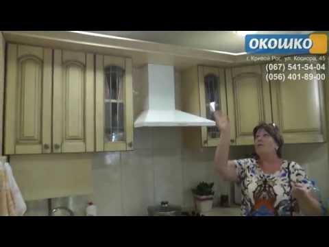 Отзывы: натяжной потолок на кухне - какой лучше (Кривой Рог)