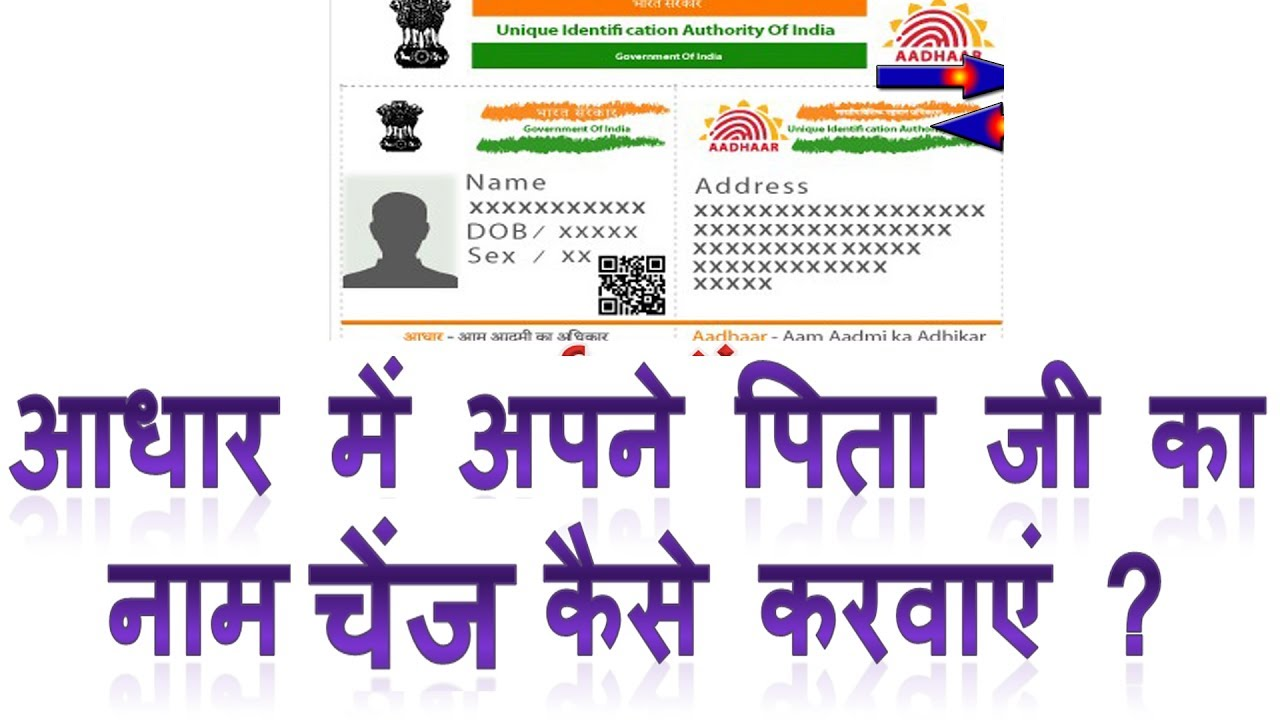 how to change father name in aadhar card without mobile aaadhar me