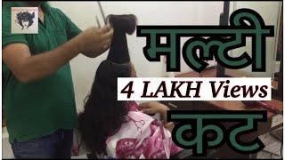 मल्टी कट HOW TO DO MULTI HAIR CUT TUTORIAL IN HINDI 2019 🔥🔥🔥