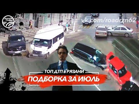 🚨 ТОП ДТП Подборка за ИЮЛЬ 2017 Рязань