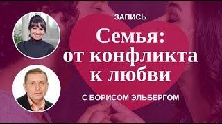 Вебинар с Борисом Эльбергом «Семья: от конфликта к любви»