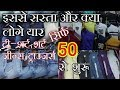 Cheapest Price T Shirts,Jeans IPL Match T shirts,Trousers Latest Designs Wholesale Market Delhi NCR