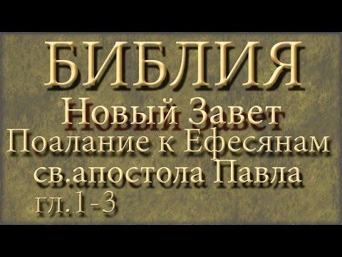 Библия онлайн слушать - аудиокнига