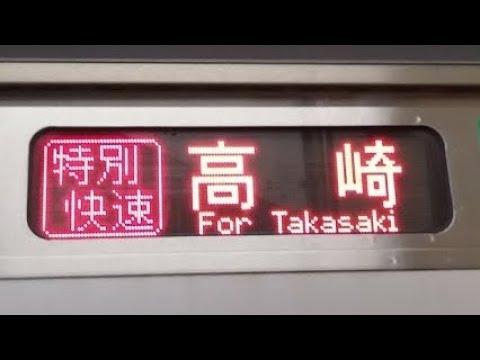 【前面展望】湘南新宿ライン(東海道線・高崎線)特別快速 小田原~高崎