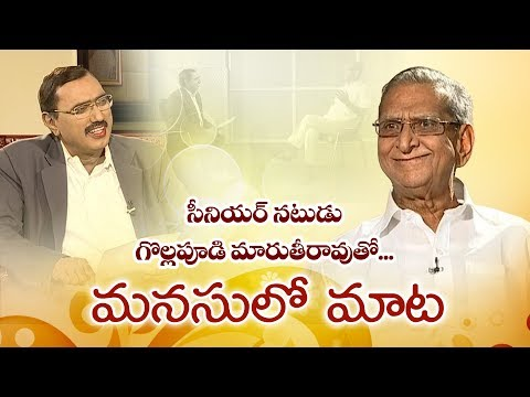 Senior Actor Gollapudi Maruti Rao Exclusive Interview || Sakshi Manasulo Maata