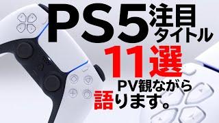 【PS5】注目タイトル11選 PVを観ながら語ります。【プレイステーション5】語り手:元電撃PlayStation編集長ズ