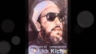 سيدنا موسى وكيف تمنى أن يكون من أمة محمد.abdelhamid kichk