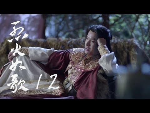烈火如歌   The Flame's Daughter 12(迪麗熱巴、周渝民、張彬彬等主演) - YouTube