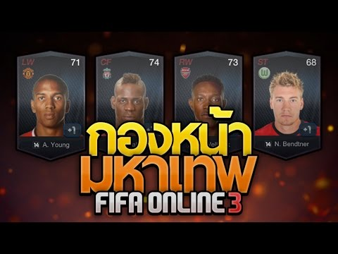FIFA ONLINE 3 | 4 กองหน้าที่เก่งที่สุดในเกม Feat. เวลบิอุส บาโลเตลี่ ยัง ลอร์ด เบนเนอร์