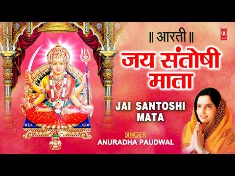 Jai Santoshi Mata Aarti By Anuradha Paudwal [Full Video Song] - Aartiyan thumbnail