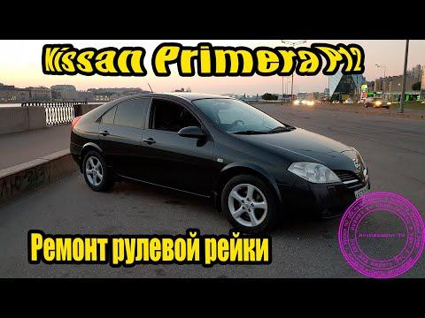 Ремонт рулевой Ниссан Премьера Р12